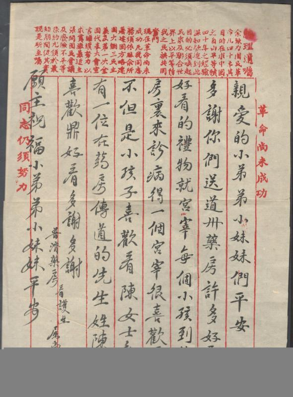 CHINESE HAND WRITTEN LETTER FROM THE COMMUNIST REVOLUTION PERIOD